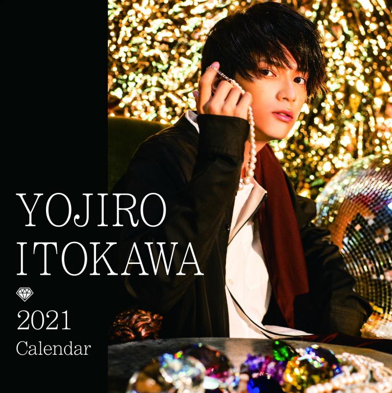 『糸川耀士郎2021年カレンダー』表紙