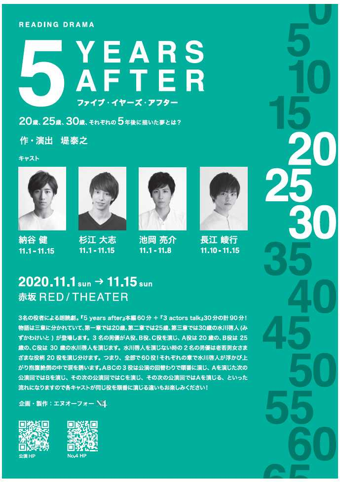 5years flyer
