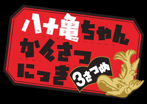 『八十亀ちゃんかんさつにっき 3さつめ』ロゴ