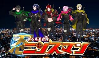 『ゆる系忍者隊 ニンスマン』キービジュアル