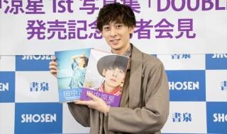 10/10、田中涼星さんの1st写真集が2冊同時リリース!