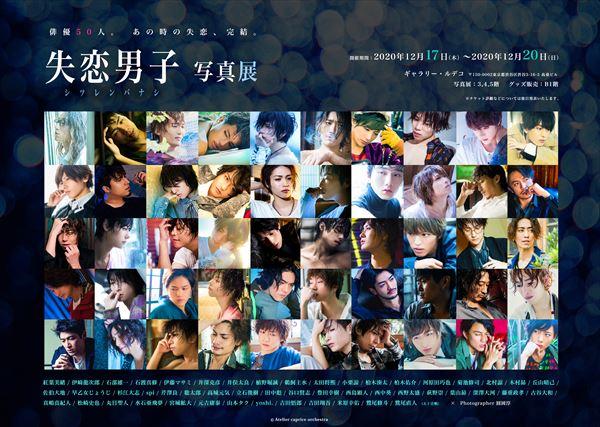 『失恋男子-シツレンバナシ-』写真展