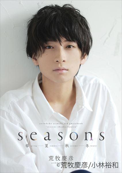 荒牧慶彦写真集 「Seasons ~春夏秋冬~」 通常版表紙