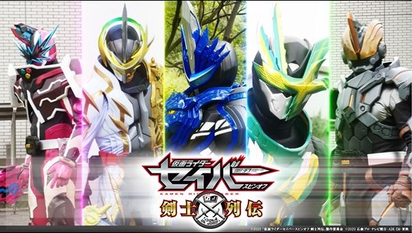 「仮面ライダーセイバー スピンオフ 剣士列伝」の主役は「ソードオブロゴス」所属の5人の剣士!