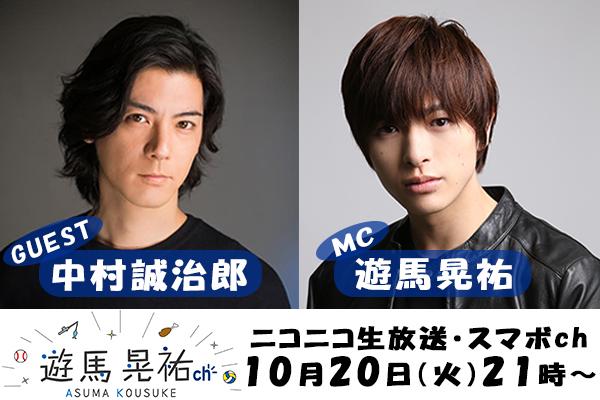 今月のゲストは、大先輩の中村誠治郎さん!