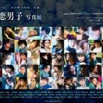 『失恋男子-シツレンバナシ- 』写真展告知_eye