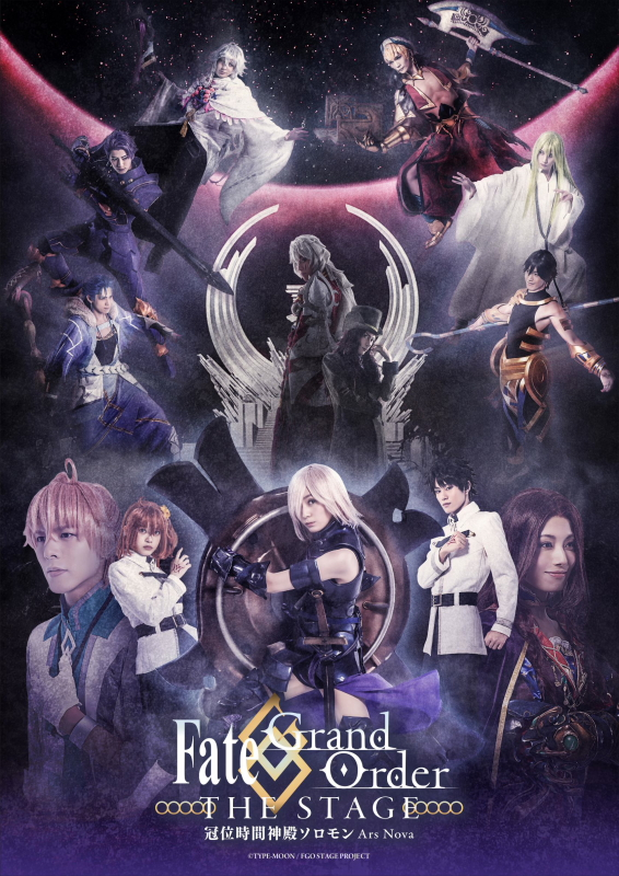 「Fate/Grand Order THE STAGE -冠位時間神殿ソロモン-」キービジュアル