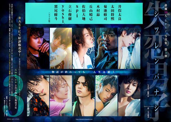 『失恋男子-シツレンバナシ- 』第3弾