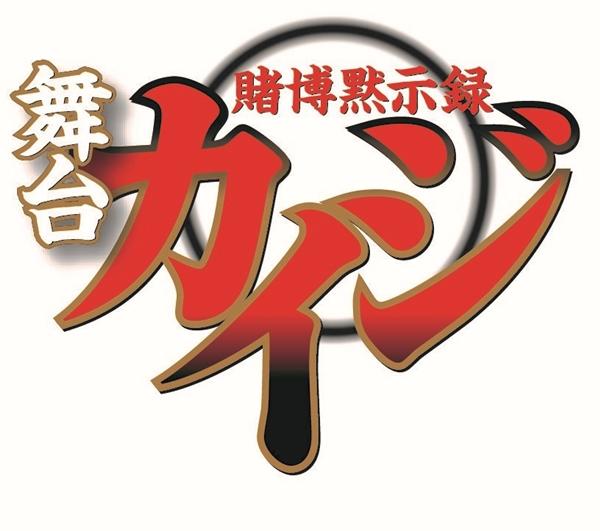 カイジ舞台ロゴ