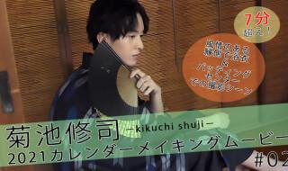 菊池修司_カレンダーメイキング02