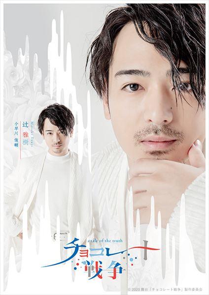 07_kobayakawa_tsuji_r
