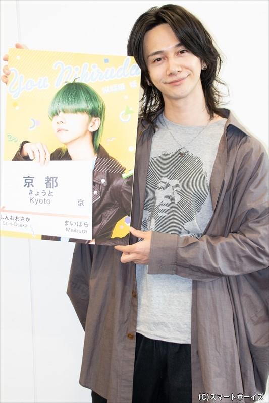 似蛭田妖(にひるだ よう)役の横井翔二郎さん