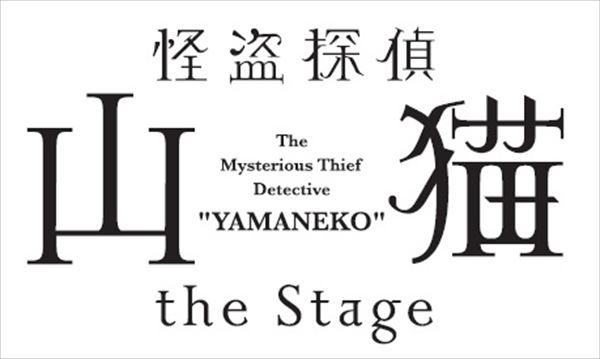 「怪盗探偵山猫 the Stage」舞台ロゴ_r