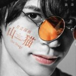 ①「怪盗探偵山猫 the Stage」ティザービジュアル_eye