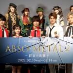 新キャストも加わり、待望の続編『ABSO-METAL2 ~群盲の逆襲~』がいよいよ始動!