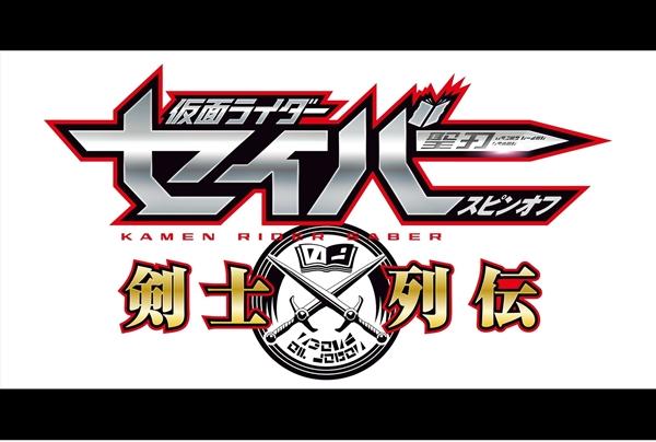L_KR_saber_spinoff_logo