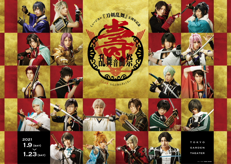 22振りの刀剣男士が勢揃い!