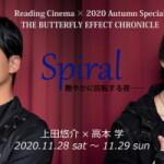 Spiral_TOP-face-new2 ec