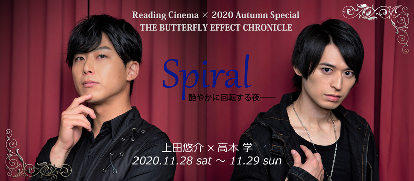 上田悠介さんと高本学さんが、新感覚朗読劇で共演
