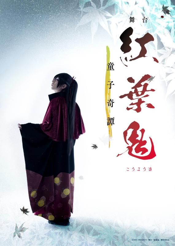 舞台「紅葉鬼」~童子奇譚~メインビジュアル