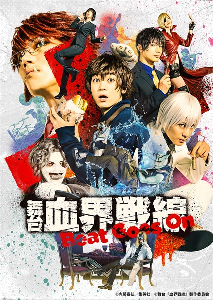『血界戦線』の舞台がふたたび帰ってくる! 11月20日に東京公演開幕