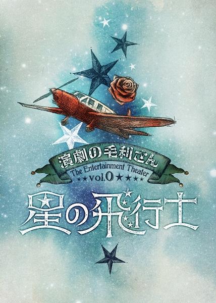 演劇の毛利さん–The Entertainment Theater Vol.0「星の飛行士」ティザービジュアル