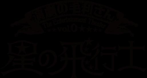 演劇の毛利さん–The Entertainment Theater Vol.0「星の飛行士」タイトルロゴ