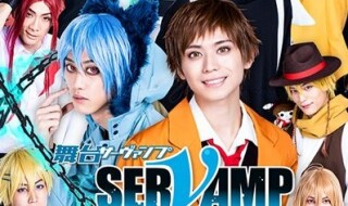 servamp1118_eye