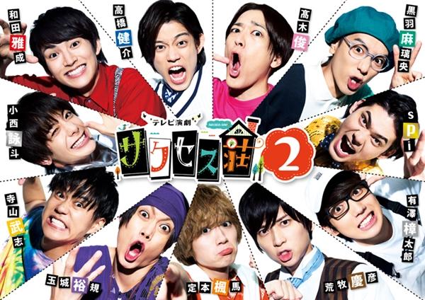「テレビ演劇 サクセス荘2」