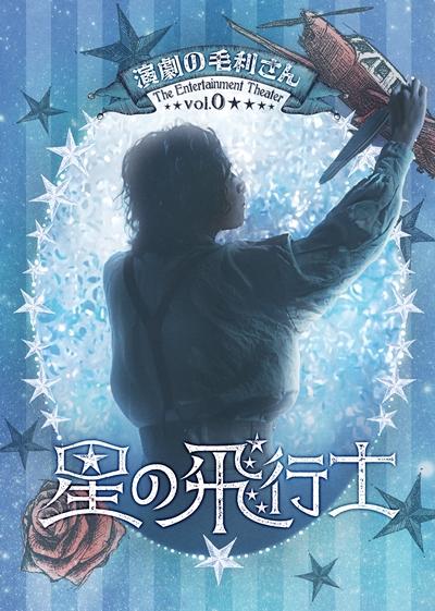 演劇の毛利さん -The Entertainment Theater Vol.0「星の飛行士」キービジュアル