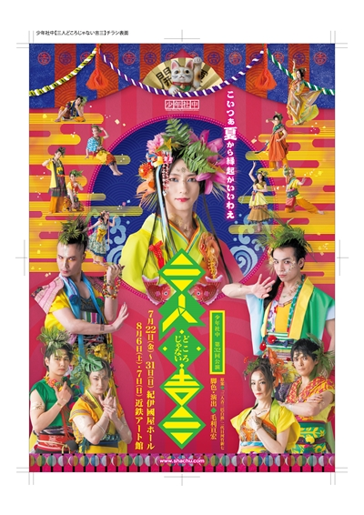 少年社中 第32回公演「三人どころじゃない吉三」