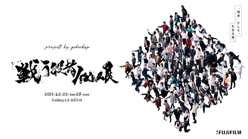 人気の「役者100人展」が今年も開催!