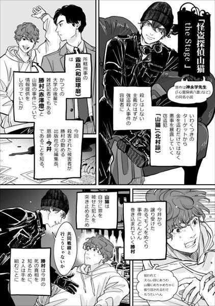 山猫あらすじ漫画1