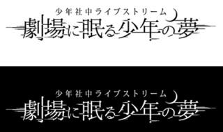 少年社中ライブストーム - コピー