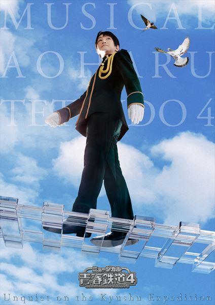 ミュージカル『青春-AOHARU-鉄道』、運転再開です!!