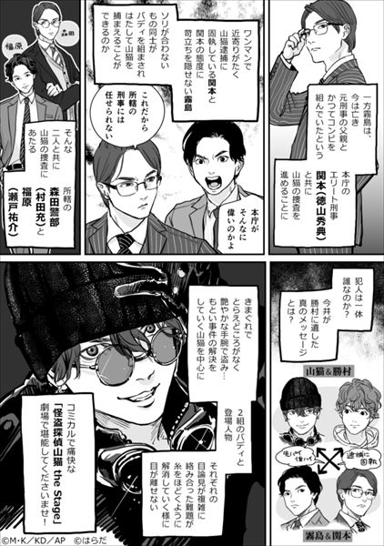 山猫あらすじ漫画2