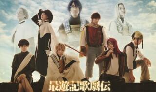 『最遊記歌劇伝-Sunrise-』メインビジュアル