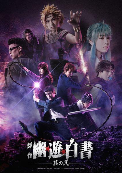 舞台「幽☆遊☆白書」待望の第2弾! 来春5月にBlu-ray & DVD化決定!