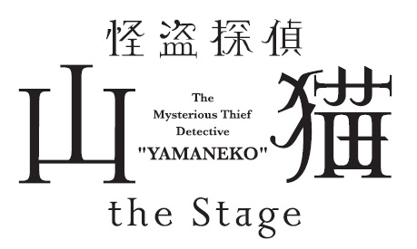 2021年1月21日(木)~1月31日(日) ヒューリックホール東京にて上演!