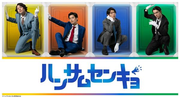ドラマ『ハンサムセンキョ』キービジュアル (左より)稲垣成弥さん、武子直輝さん、一ノ瀬竜さん、武藤賢人さん