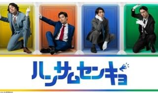 ハンサムセンキョ新KV_WEB用 - コピー