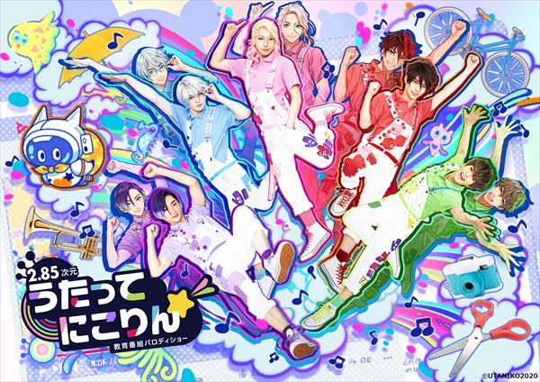 「うたってにこりん☆」12月12日(土)21時より 「うたってにこりん☆〜Road to STAR〜」12月13日(日)21時より 配信スタート!