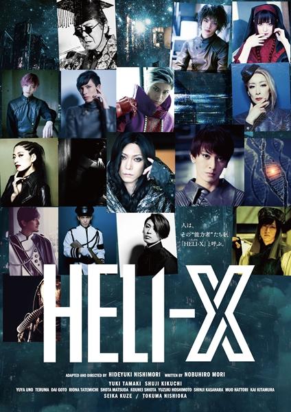 舞台「HELI-X」メインビジュアル