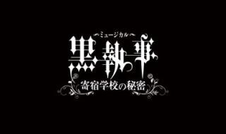 namashitsuji2021_logo_eye