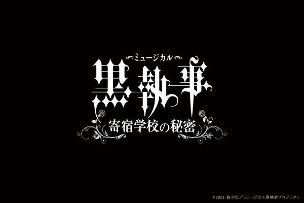 3年の時を経て、「生執事」新作公演が上演決定!