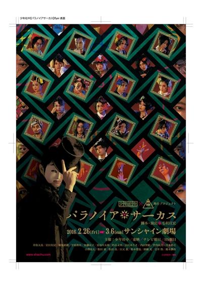 少年社中×東映 舞台プロジェクト「パラノイア★サーカス」