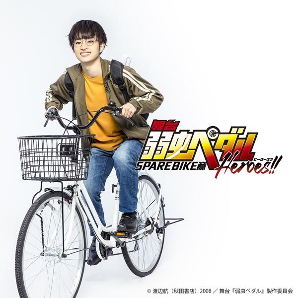 舞台『弱虫ペダル』SPARE BIKE篇~Heroes!!~ティザービジュアル