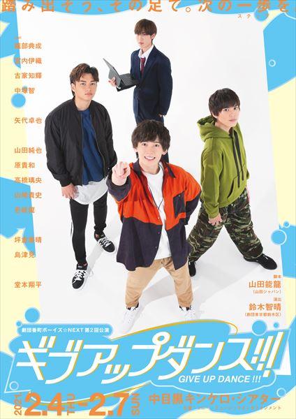 2021年2月4日~2月7日に中目黒キンケロ・シアターにて上演決定!