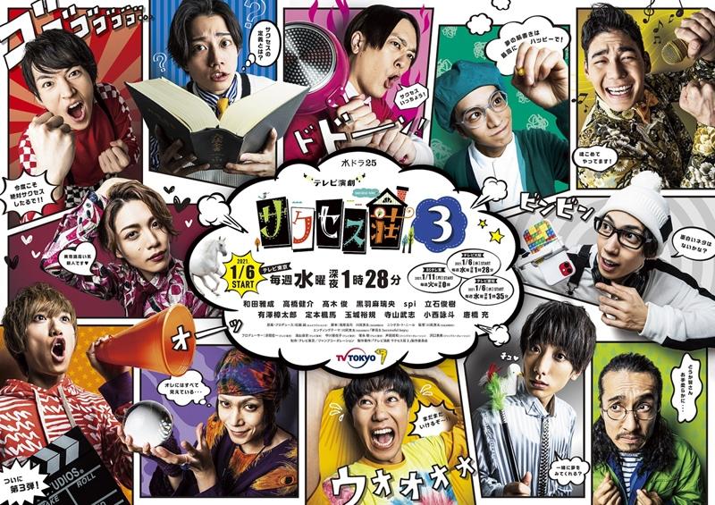 「テレビ演劇 サクセス荘3」ポスタービジュアル