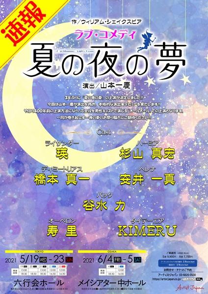 夏の夜の夢2021_チラシ速報0126